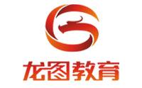 武汉龙图教育学院