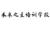 济南市未来之星培训学校
