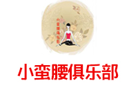 天津小蛮腰俱乐部