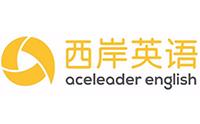 北京西岸英语培训学校