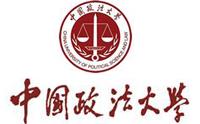 中国政法大学在职研