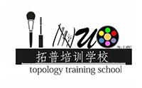 青岛拓普化妆培训