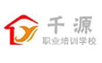 广州千源职业培训学校