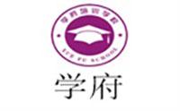 学府考研天津分校