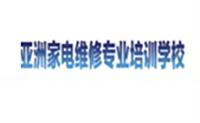 天津亚洲电子职业技能学校