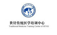 北京世针中医培训