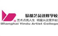 上海银都艺员进修学校
