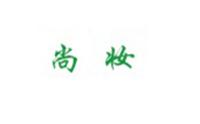 北京尚妆美学形象设计