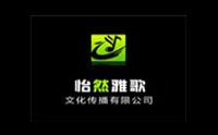 北京怡然雅歌艺术培训中心