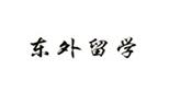沈阳东外留学前培训学校