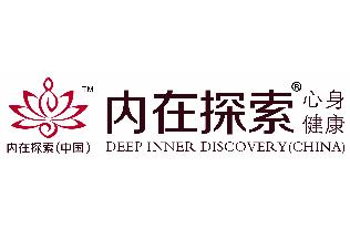 濟南內在探索教育咨詢有限公司logo