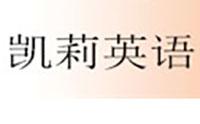 上海凯莉英语俱乐部logo