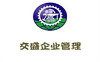 上海交盛企業管理培訓logo