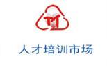 上海人才培训市场促进中心logo