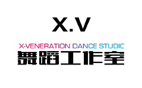 青岛XV舞蹈工作室
