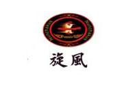 青岛旋风武术俱乐部