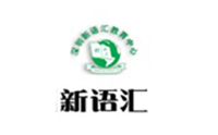 深圳新语汇教育