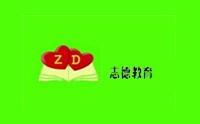 临沂志德教育logo