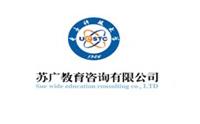 苏广教育咨询有限公司