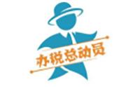 苏州办税总动员