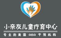 广州小亲友儿童疗育中心
