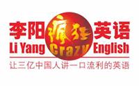 李阳疯狂英语深圳分校