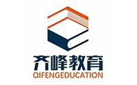 青岛齐峰教育
