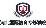 河北国际教育专修学院