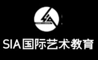 深圳SIA国际艺术教育