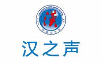 汉之声国际教育