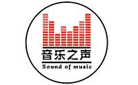 济南音乐之声