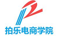 广州拍乐电商学院