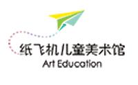 济南纸飞机儿童美术馆