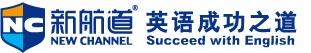 廣州新航道英語培訓