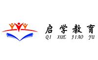 苏州启学教育科技有限公司