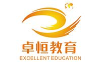 济南卓恒教育