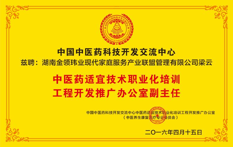 中医药适宜技术职业化培训工程开发推广办公室副主任
