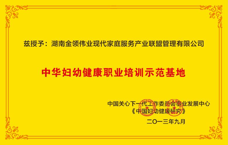 中华妇幼健康职业培训示范基地