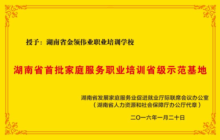 湖南省首批家庭服务职业培训省级示范基地