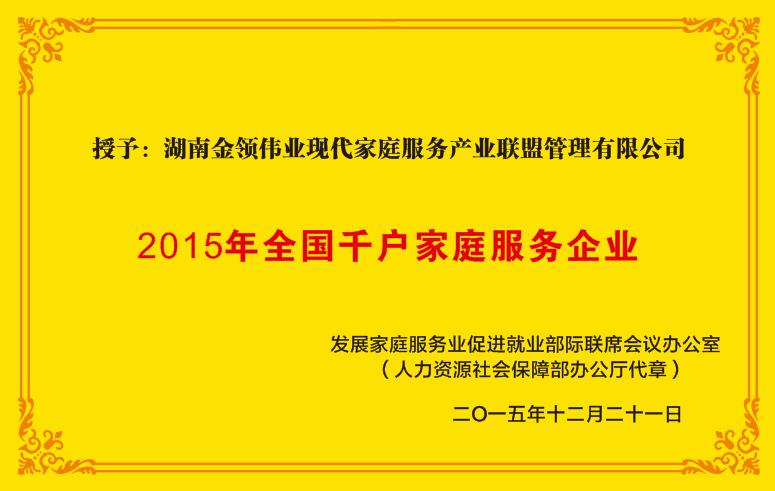 2015年全国千户家庭服务企业
