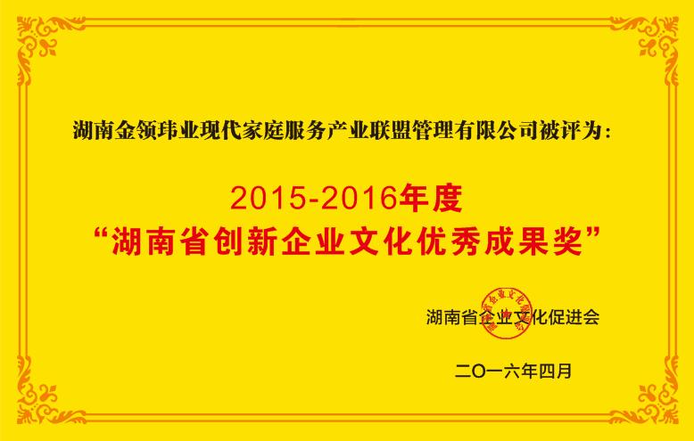 2015-2016年度湖南省创新企业文化优秀成果奖