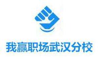 我赢职场武汉学习中心