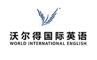 广州沃尔得英语培训中心