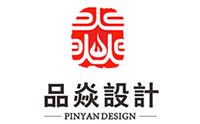 惠州品焱设计