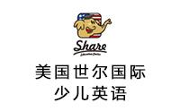 深圳美国世尔国际少儿英语