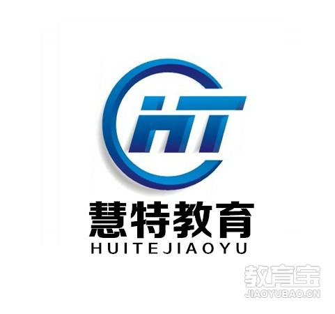 山東慧特教育(致慧學堂)logo