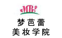 广州梦芭蕾美妆学院