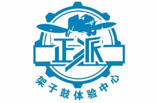 正派架子鼓體驗中心logo