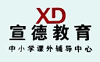 天津市宣德教育信息咨询有限公司