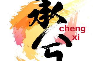 上海承兮国学琴院logo